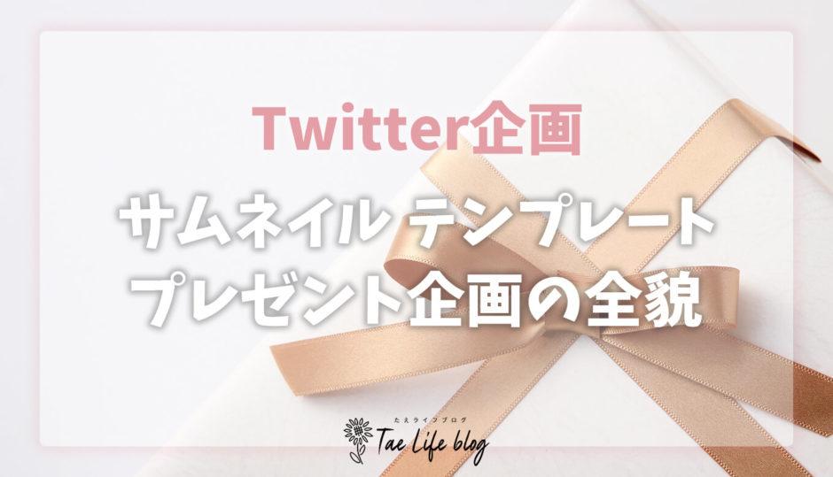 たえLifeBlog